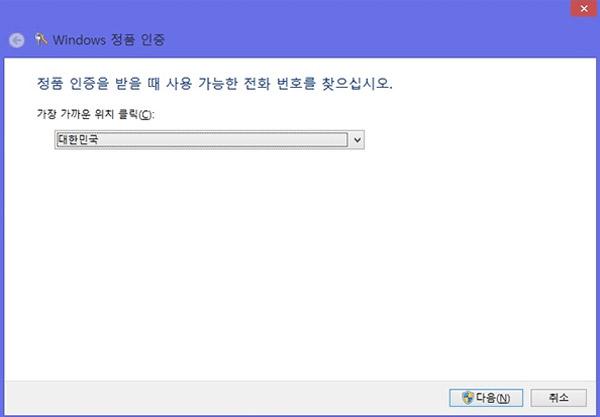 정품인증 받을때 사용 가능한 전화번호를 찾으라는 화면이 뜨면서 대한민국으로 국가 선택후 다음 버튼을 클릭