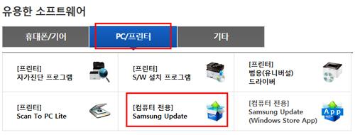 samsung update 다운로드 경로 화면