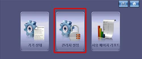 조작부 화면에 두번째의 관리자 설정 항목 터치하는 화면