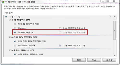 기본 웹 브라우저 선택 창에서 internet Explorer 항먹을 기본 프로그램 사용으로 선택하는 화면