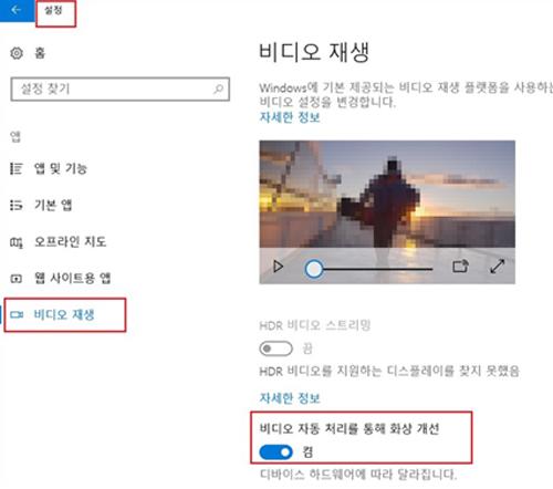 앱 항목에서 왼쪽 아래의 비디오 재생 선택 후 오른쪽 아래에 보이는 비디오 자동 처리를 통한 화상 개선 항목을 켬으로 변경하는 화면