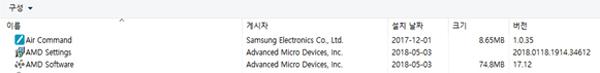 amd 소프트웨어 버전 17.12 항목과 amd settings 버전 2018.0118.1914.34612 안내된 예시 화면