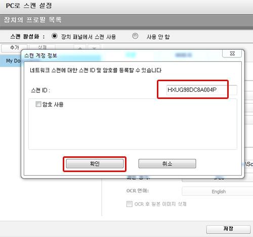 스캔 id를 변경하여 입력하는 화면에서 오른쪽 하단의 확인 버튼 선택 화면