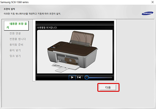 내용물 포장 풀기 애니메이션 실행 후 오른쪽 하단의 다음 버튼 선택 화면