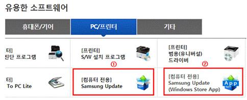 samsung update 프로그램 위치 화면