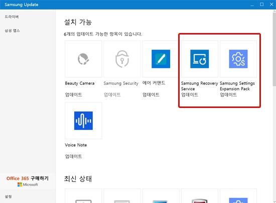 삼성 업데이트에서 Samsung Recovery Service, Samsung Settings Expansion Pack가 검색된 화면