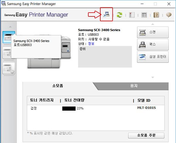 이지프린터 매니저 창에서 오른쪽 상단의 고급설정 버튼 선택 화면