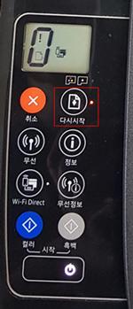 제품 상단의 왼쪽 조작부에 오른쪽에 보이는 다시시작 버튼 위치 화면