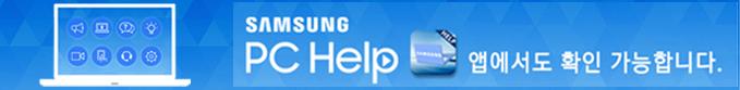 Samsung PC Help 앱에서도 확인 가능합니다.