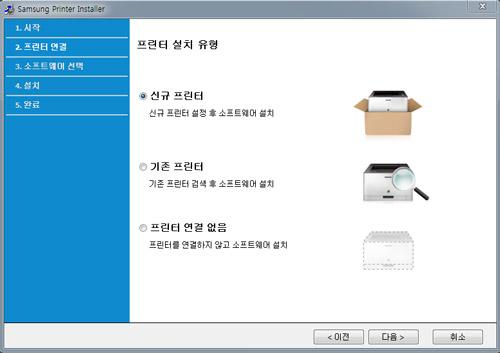 설치 유형으로 신규 프린터, 기존 프린터, 프린터 연결없음 중 신규 프린터로 선택 후 다음 선택하는 화면