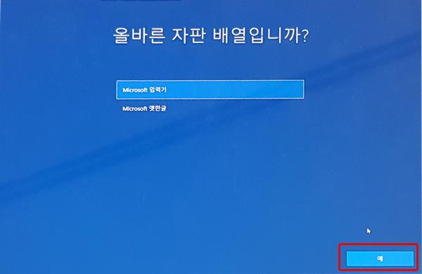 올바른 자판 배열입니까에서 Microsoft입력기 선택 상태에서 오른쪽 하단에 예버튼 선택 화면