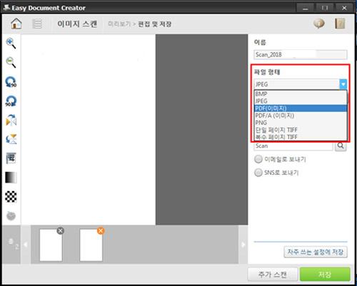 파일 형태 pdf 선택 화면