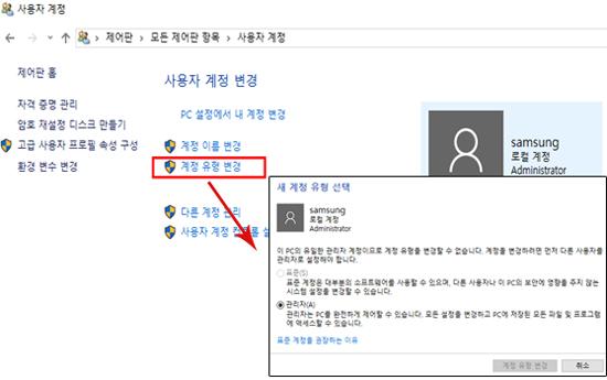 사용자 계정 변경에서 계정 유형변경을 선택 후 관리자로 선택된 예시 화면
