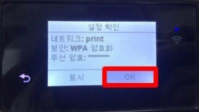 설정 확인으로 네트워크는 print, 보안은 WPA 암호화, 무선 암호는 ****로 보이며 오른쪽 하단의 ok 터치하는 화면