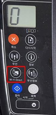 프린터 제품 왼쪽 조작부에서 와이파이 다이렉트 버튼 선택하는 화면