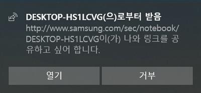 공유받을 컴퓨터 윈도우 바탕화면 하단에 공유 알림 메시지 표시되는 화면에서 왼쪽 하단의 열기 선택 화면