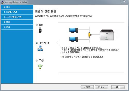 usb, 네트워크, 무선 중 네트워크로 선택 후 다음을 선택하는 화면