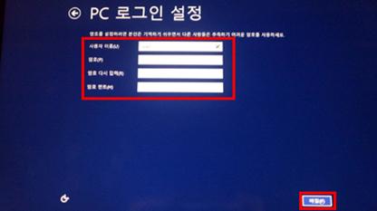 사용자 이름 및 암호 입력