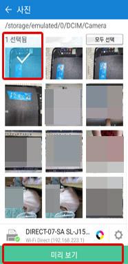 인쇄하길 원하는 사진 체크한 후 맨 하단의 미리보기버튼 선택 화면