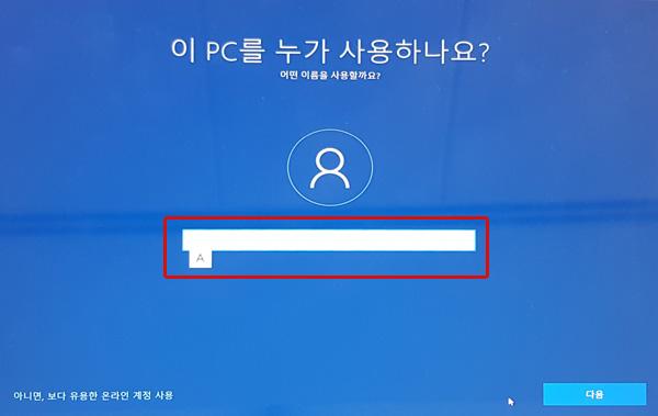 이 PC를 누가 사용하나요에서 영문으로 이름 입력 후 오른쪽 하단에 다음 버튼 선택 화면