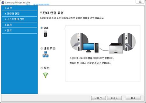 프린터 연결유형으로 usb, 네트?, 무선 중 선택하여 오른쪽 하단의 다음으로 진행하는 화면