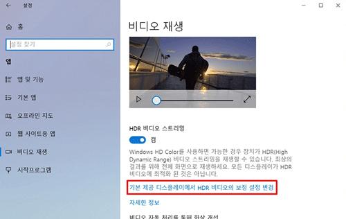 기본 제공 디스플레이에서 HDR 비디오의 보정 설정 변경항목 선택하는 화면
