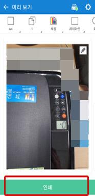 미리보기 화면의 상단의 설정 항목을 변경 및 선택 한 후 맨 하단의 인쇄 버튼 선택 화면