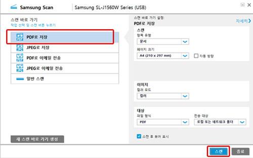 삼성 스캔창의 스캔 바로가기에서 첫번째 pdf로 저장을 선택 후 오른쪽 하단에 있는 스캔 버튼 선택 화면
