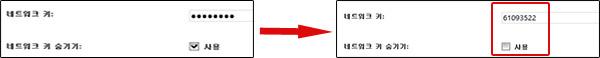 사용항목을 체크해제하여 네트워크 키값을 확인하는 예시 화면