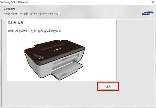 프린터 설치 시작한다는 화면 오른쪽 하단의 다음 버튼 선택 화면