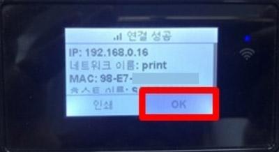 ip주소와 네트워크 이름이 print로 정상 연결되어 오른쪽 하단에 ok 터치하는 예시 화면