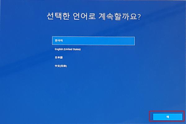 선택한 언어로 계속할까요? 한국어 선택 상태에서 오른쪽 하단에 예버튼 선택 화면