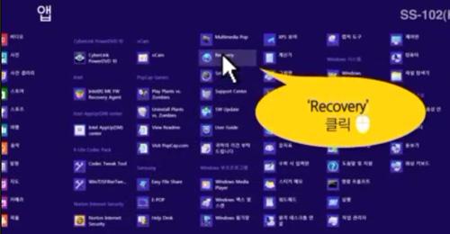 모든 앱 보이는 화면에서 recovery 아이콘 선택 화면