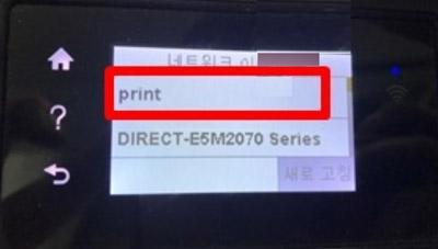 무선 공유기 이름으로 print 항목 선택하는 예시 화면