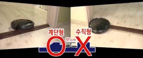 같은 1 cm 높이지만 계단형과 일자형 차이에 따른 장애물 인식하는 예시 화면