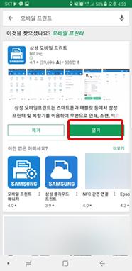 삼성 모바일 프린트 앱 설치 완료 후 오른쪽의 열기 버튼 선택 화면