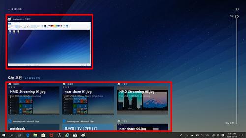 바탕화면에 실행중이 프로그램이 타임라인에 표시된 화면과 이전 날짜에 실행했던 앱과 프로그램도 보이는 예시 화면