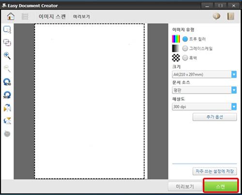 맨 하단의 스캔 버튼 선택 화면