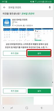 검색된 삼성 모바일 프린트 앱의 하단 오른쪽에 있는 설치버튼 선택하는 화면