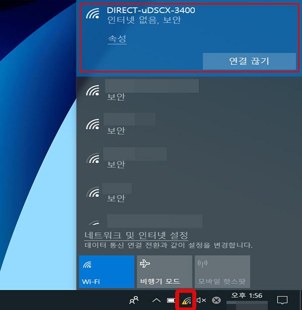무선 아이콘에 느낌표 표시되고 와이파이 다이렉트 연결된 예시 화면
