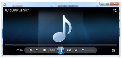 제 2장 카메라 관리하기가 윈도우 미디어 플레이어로 재생되고 있는 화면