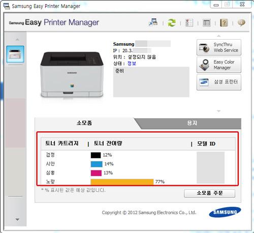 이지 프린터 매니저 프로그램 아래쪽에 토너 예상 잔량 표시된 예시 화면