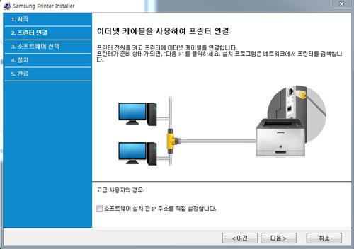 이더넷 케이블을 사용하여 프린터 연결창에서 오른쪽 하단의 다음 선택하는 화면