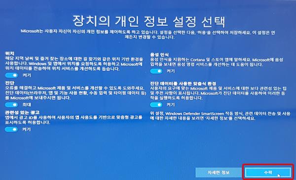 장치의 개인정보 설정 선택창에서 내용 확인 후 오른쪽 하단에 수락 버튼 선택 화면
