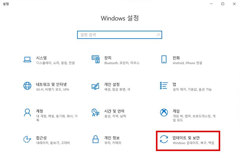 윈도우 설정창에서 오른쪽 아래의 업데이트 및 보안 선택 화면