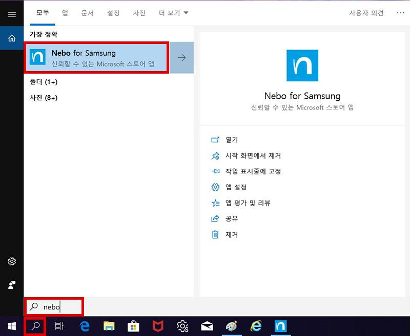윈도우10 바탕화면의 시작표시줄에서 돋보기 모양의 검색 버튼을 눌러 Nebo로 검색 후 상단에 보이는 Nebo for Samsung 선택하는 화면