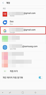중간의 구글 계정으로 선택 화면