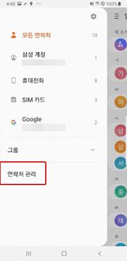 왼쪽 상단의 점 3개 모양의 메뉴 선택 후 왼쪽 하단의 연락처 관리 선택 화면