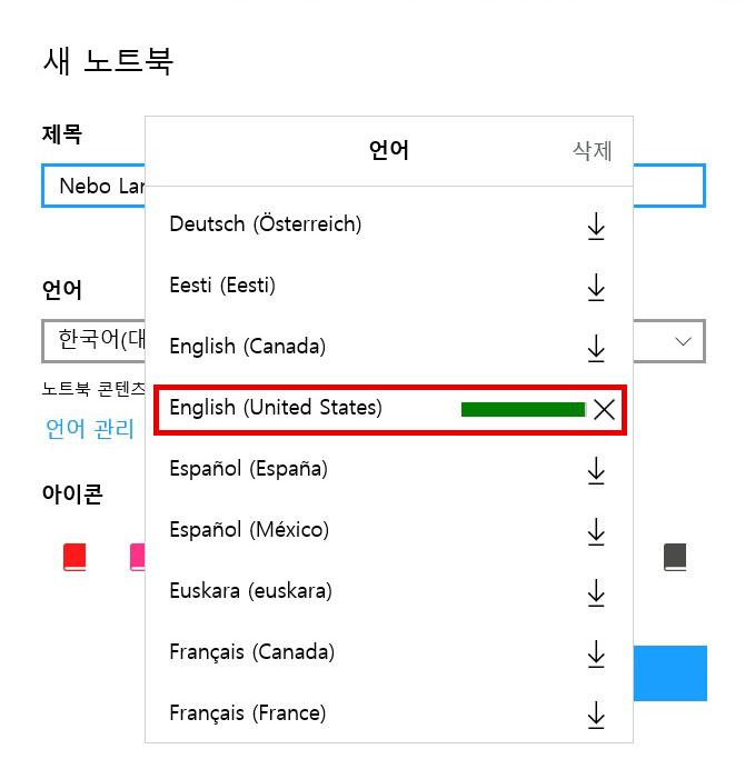 선택한 언어가 다운로드 설치되는 예시 화면
