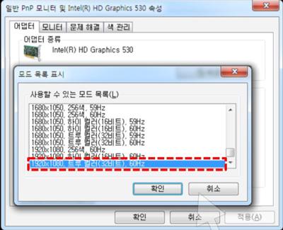 모드 목록 표시에서 맨 하단의 1920*1080 트루컬러(32비트) 60Hz 선택 후 맨 아래의 확인 버튼 선택 화면